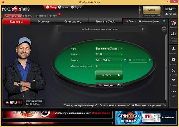 Казино играть на деньги в покер старс насколько правда вулкан казино